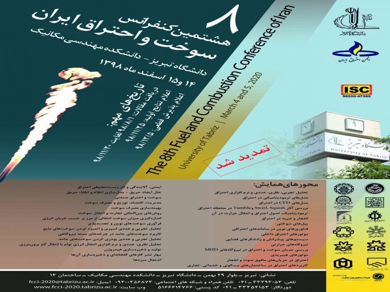 هشتمین کنفرانس ملی سوخت و احتراق ایران