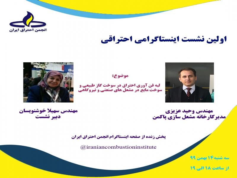 اولین نشست اینستاگرامی انجمن احتراق ایران