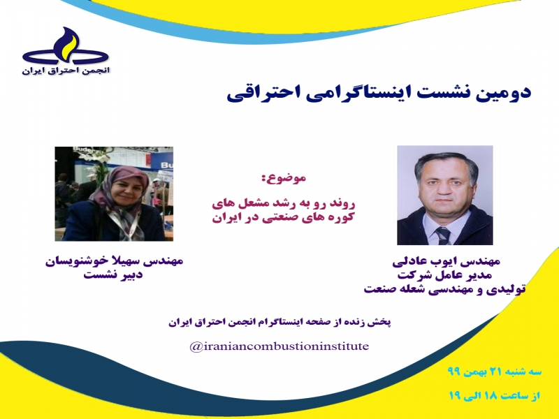 دومین نشست اینستاگرامی انجمن احتراق ایران