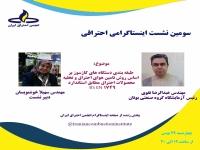 سومین نشست اینستاگرامی انجمن احتراق ایران