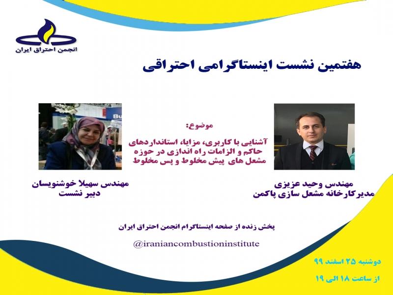 هفتمین نشست اینستاگرامی انجمن احتراق ایران