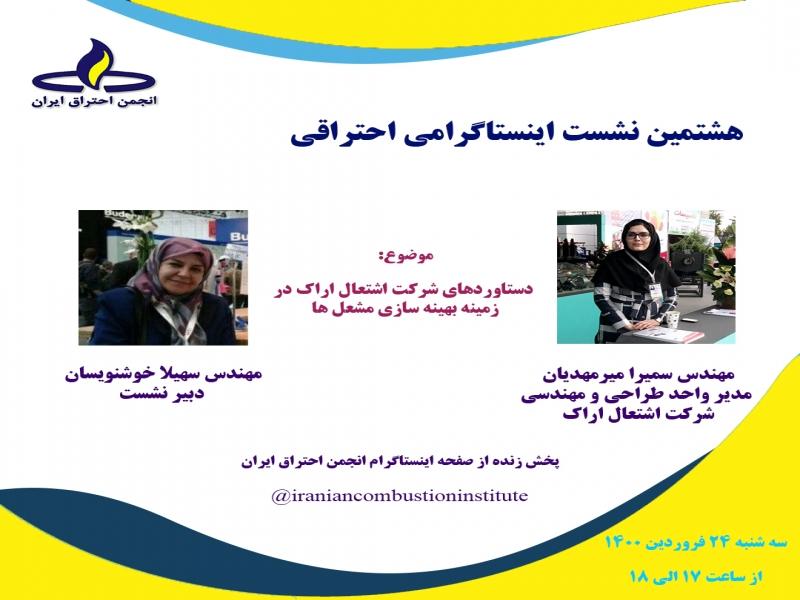 هشتمین نشست اینستاگرامی انجمن احتراق ایران