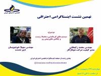 نهمین نشست اینستاگرامی انجمن احتراق ایران