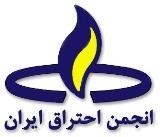 انجمن احتراق ایران
