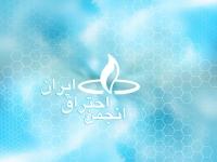 برنامه برگزاری هشتمین کنفرانس ملی سوخت و احتراق ایران