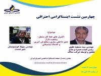 چهارمین نشست اینستاگرامی انجمن احتراق ایران