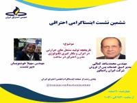 ششمین نشست اینستاگرامی انجمن احتراق ایران